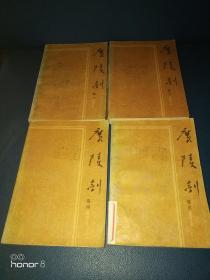 广陵剑 (全四卷 )