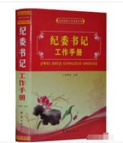 纪委书记工作手册(单册)   80719X