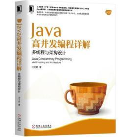 Java高并發編程詳解:多線程與架構設計