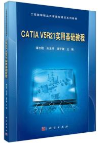 CATIA V5R21实用基础教程/工程图学精品共享课程建设系列教材