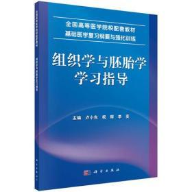 【正版】组织学与胚胎学学习指导 卢小东,祝辉,李奕主编