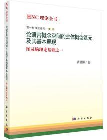 论语言概念空间的主体概念基元及其基本呈现:HNC理论全书