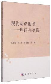 正版sh-9787030435996-现代制造服务 专著 理论与实践