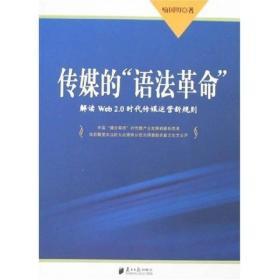 """传媒的""""语法革命"""":解读Web 2.0时代传媒运营新规则"""