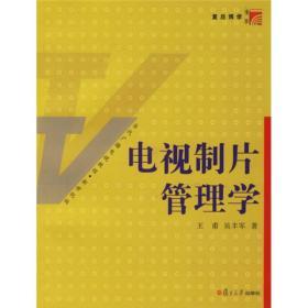 电视制片管理学 王甫 9787309050684