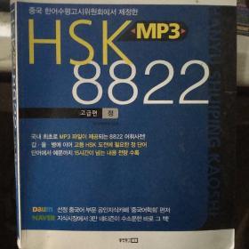 HSK8822