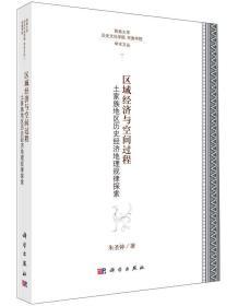区域经济与空间过程:土家族地区历史经济地理规律探索