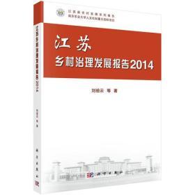 江苏乡村治理发展报告(2014)/江苏新农村发展系列报告