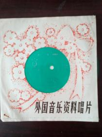 小薄膜唱片 外国音乐资料唱片 小夜曲集锦(一)