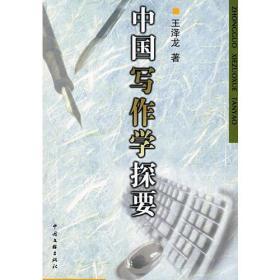 中国写作学探要
