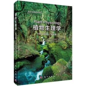 植物生理学(第五版 中译本)