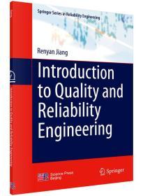 质量与可靠性工程基础