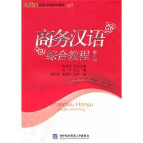 新思路商务汉语规划教材:商务汉语综合教程3