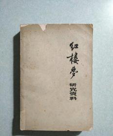 红楼梦研究资料(1975年增刊)