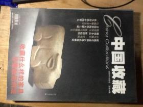 中国收藏 2004年10月号 总第46期
