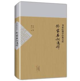 佛家名相通释-20世纪佛学经典文库