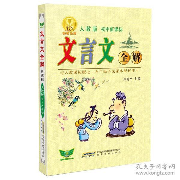 文言文全解(人教版初中与2019年秋季语文教材配套使用)