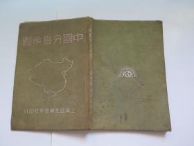 中国分省精图 (中华民国三十年四版)