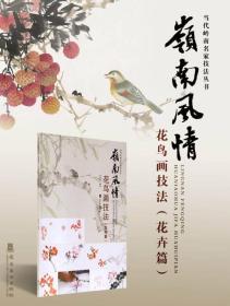 岭南风情花鸟画技法
