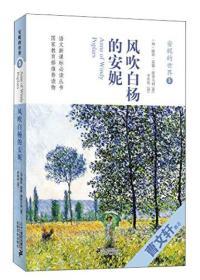 语文新课标必读丛书 安妮的世界(5):风吹白杨的安妮