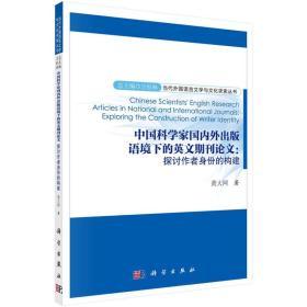 中国科学家国内外出版语境下的英文期刊论文:探讨作者身份的构建