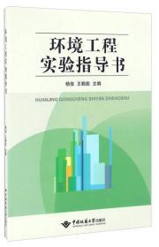 环境工程实验指导书