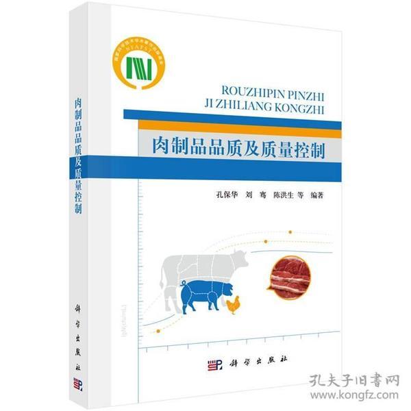 肉制品品质及质量控制