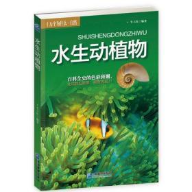 水生动植物