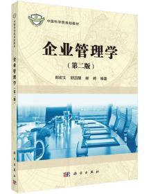 企业管理学(第二版)郎宏文,舒喆醒,郝婷