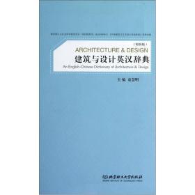 建筑与设计英汉辞典(辨析版)