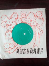 小薄膜唱片 外国音乐资料唱片 小夜曲集锦(二)