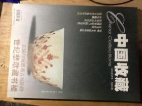 中国收藏2004年8月号总第44期