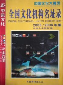 全国文化机构名址录:2005-2006年版