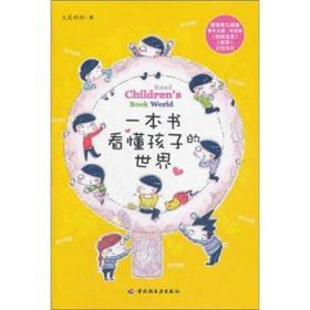 一本书看懂孩子的世界