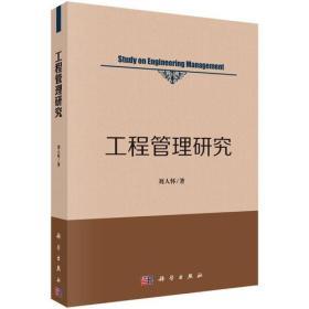 工程管理研究