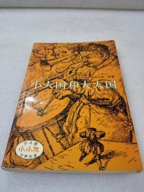 《小人国和大人国》(少儿版世界名著)稀少!吉林美术出版社 2005年1版1印 平装1册全