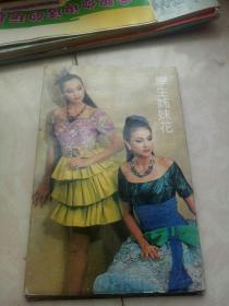 明信片:孪生姊妹花(一套十枚全)