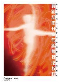 东北师范大学音乐学院舞蹈通用教材:舞蹈动作开发与编舞技法教程