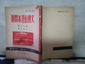 文艺的基本问题(中华民国36年2月初版)