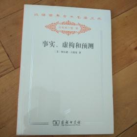 正版全新塑封 汉译世界学术名著丛书分科本哲学  事实、虚构和预测