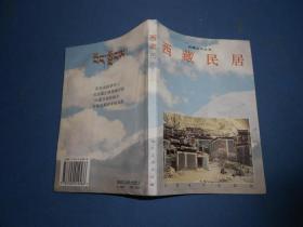 西藏民居:[图集]95年一版一印