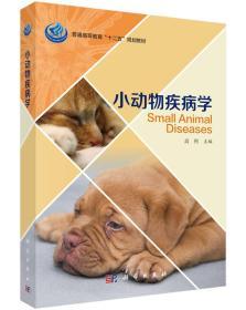 小动物疾病学/高利/普通高等教育十二五规划教材高利.范宏刚.李金龙