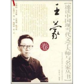 速读中国现当代文学大师与名家丛书:Simplified Characters