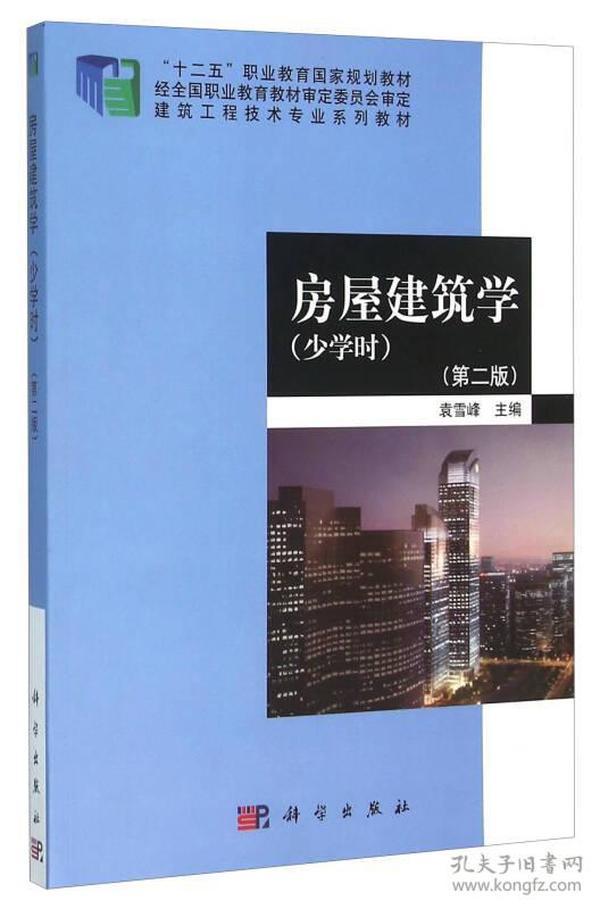 房屋建筑学(少学时 第2版)
