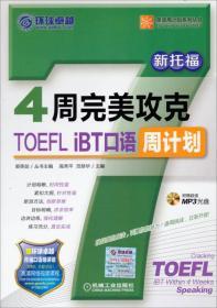 英语周计划系列丛书:4周完美攻克TOEFL iBT口语周计划