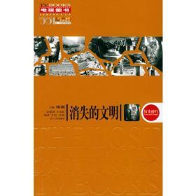 消失的文明——阳光电视图书.历史碎片系列