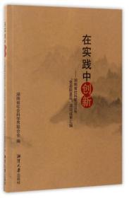 """在实践中创新--湖南省社科联2015年""""常委联基层""""互活动成果汇编"""