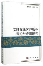 正版sh-9787030457202-实时在线客户服务理论与应用研究