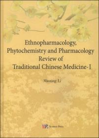 传统中药的民族药学、药理学及天然药物化学的研究进展(英文版)