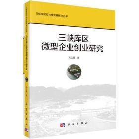 三峡库区微型企业创业研究